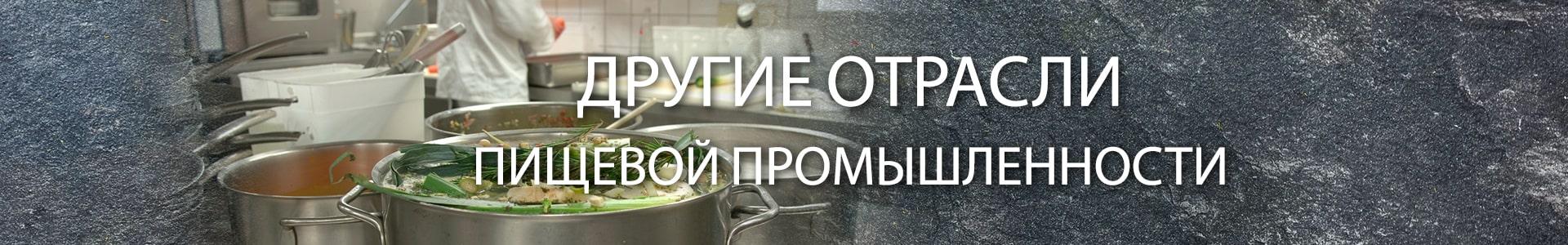 Pekny-Unimex-Prumysl-Другие-отрасли
