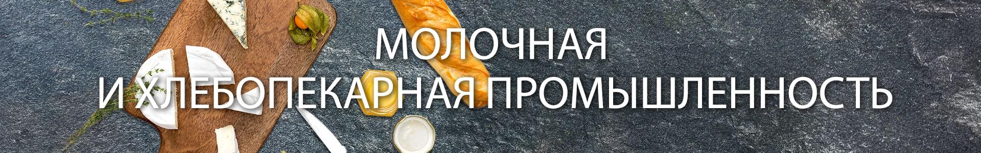 Pekny-Unimex-Prumysl-Молочная